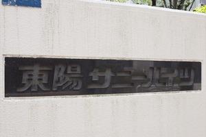 東陽サニーハイツの看板