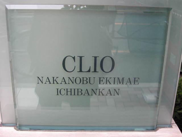 クリオ中延駅前壱番館の看板