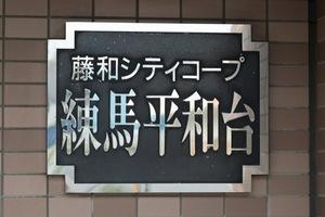 藤和シティコープ練馬平和台の看板