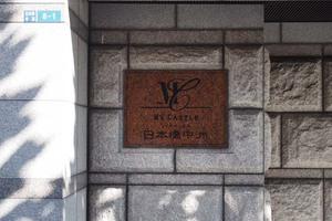 マイキャッスル日本橋中洲の看板