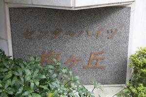 センターハイツ梅ヶ丘の看板