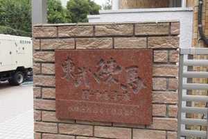 東武練馬ローヤルコーポの看板