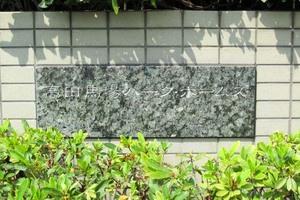 高田馬場パークホームズの看板