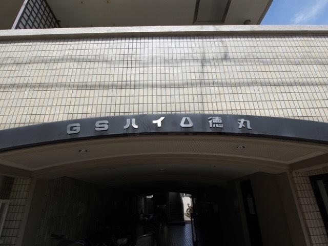 GSハイム徳丸の看板