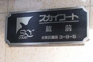 スカイコート蔵前の看板