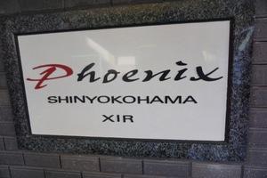 トーシンフェニックス新横浜イクシールの看板
