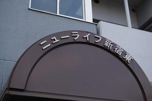 ニューライフ新宿東の看板