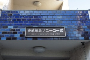 東武練馬サニーコーポの看板