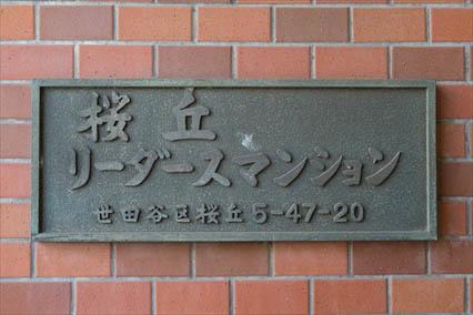 桜丘リーダースマンションの看板
