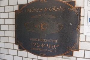 メゾン・ド・リュビの看板