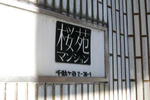 桜苑マンションの看板