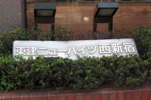 東建ニューハイツ西新宿の看板