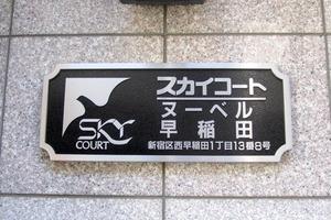 スカイコートヌーベル早稲田の看板