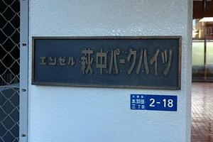 エンゼル萩中パークハイツの看板