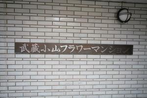 武蔵小山フラワーマンションの看板