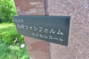 コスモ大崎ツインフォルムエクセルコートの看板