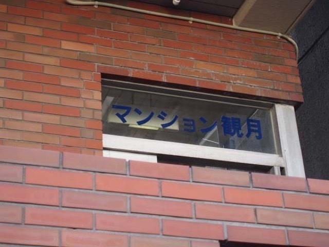 マンション観月の看板