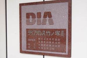 ダイアパレス竹ノ塚2の看板