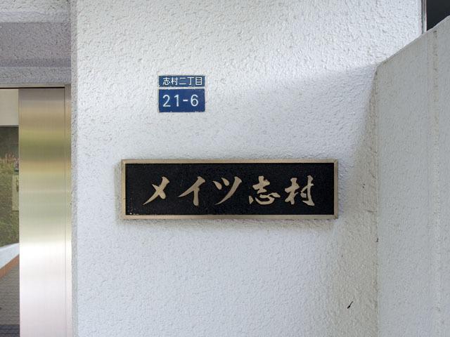 メイツ志村の看板
