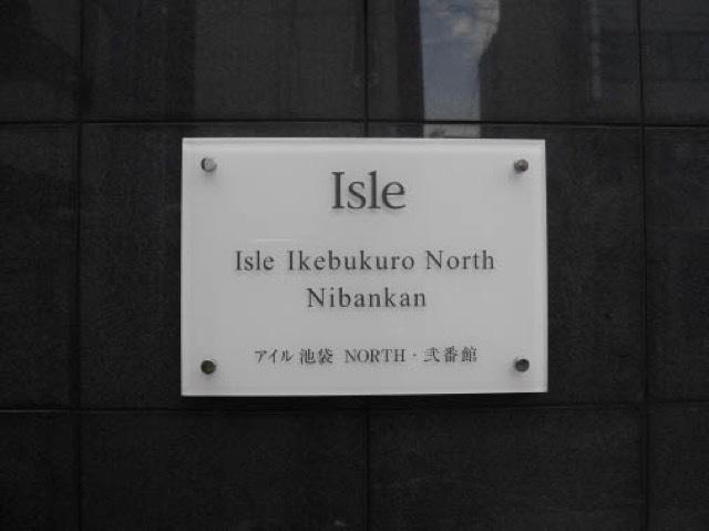 アイル池袋NORTH弐番館の看板