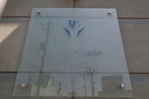 ミオカステーロ六町の看板