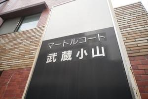 マートルコート武蔵小山の看板