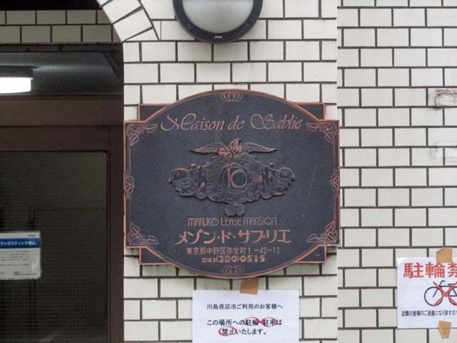 メゾン・ド・サブリエの看板