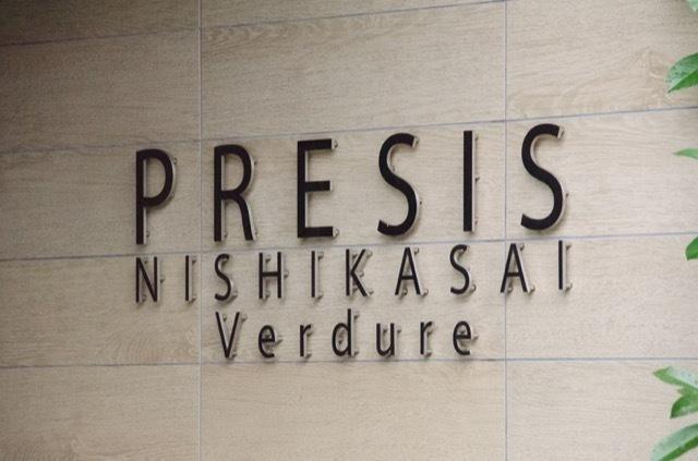 プレシス西葛西ヴェルデの看板
