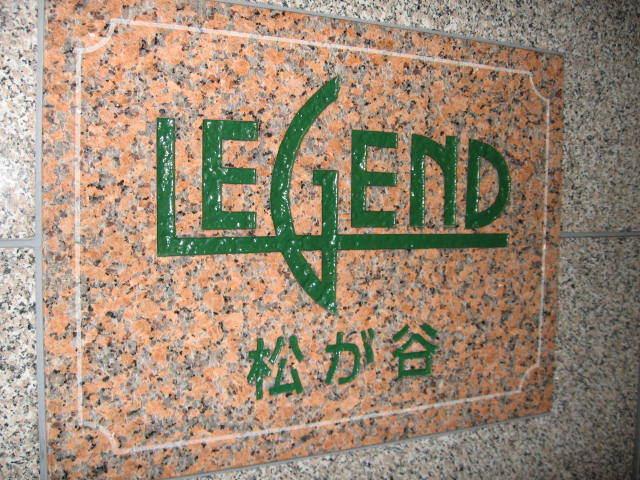 レジェンド松が谷の看板