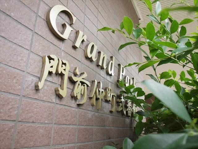 グランパーク門前仲町ツインタワー弐番館の看板