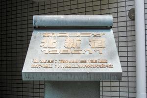 朝日プラザ北新宿の看板
