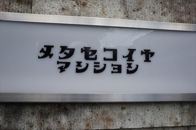 メタセコイヤマンションの看板