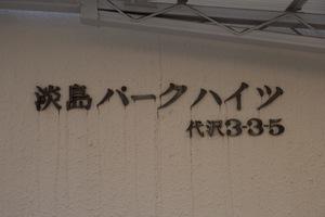 淡島パークハイツの看板