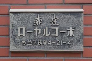 荻窪ローヤルコーポの看板