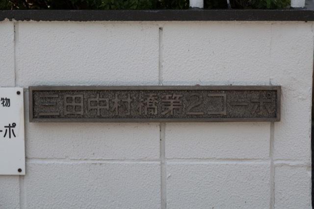 三田中村橋第2コーポの看板