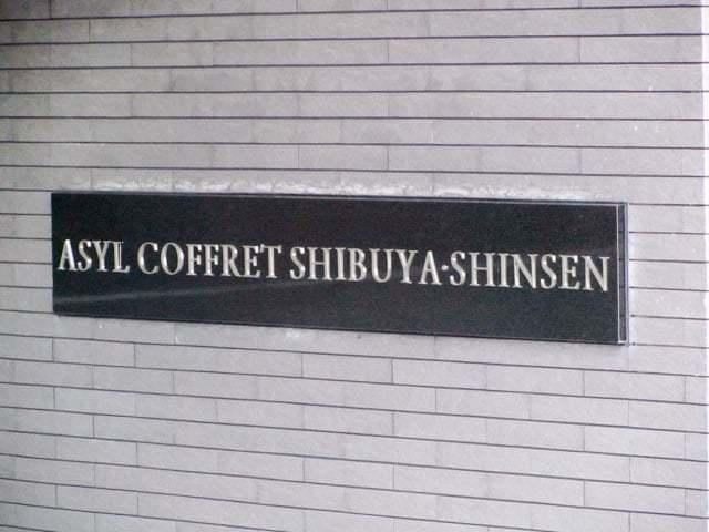 アジールコフレ渋谷神泉の看板