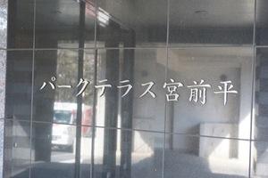 パークテラス宮前平の看板