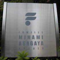 ファミール南阿佐ケ谷アンシェールの看板