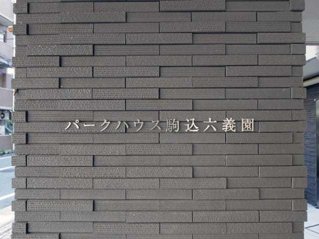 パークハウス駒込六義園の看板