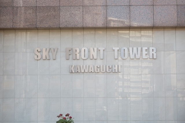 スカイフロントタワー川口の看板
