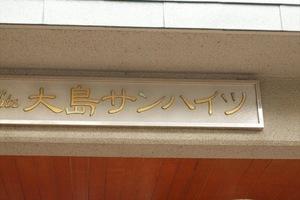 大島サンハイツの看板