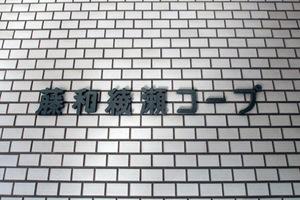 藤和綾瀬コープの看板