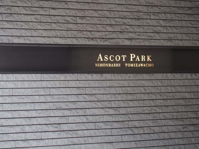 アスコットパーク日本橋富沢町の看板