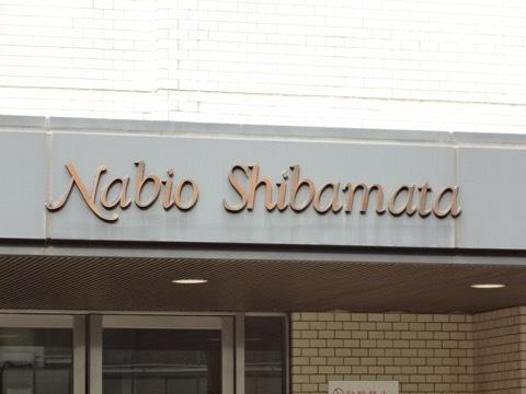 ナビオ柴又の看板