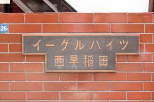 イーグルハイツ西早稲田の看板