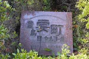 豊島要町ローヤルコーポの看板
