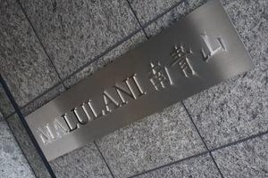 マルラニ南青山の看板