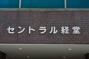セントラル経堂の看板