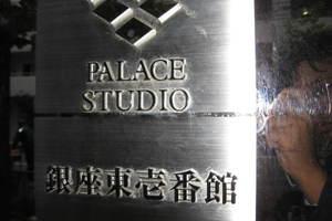 パレステュディオ銀座東壱番館の看板