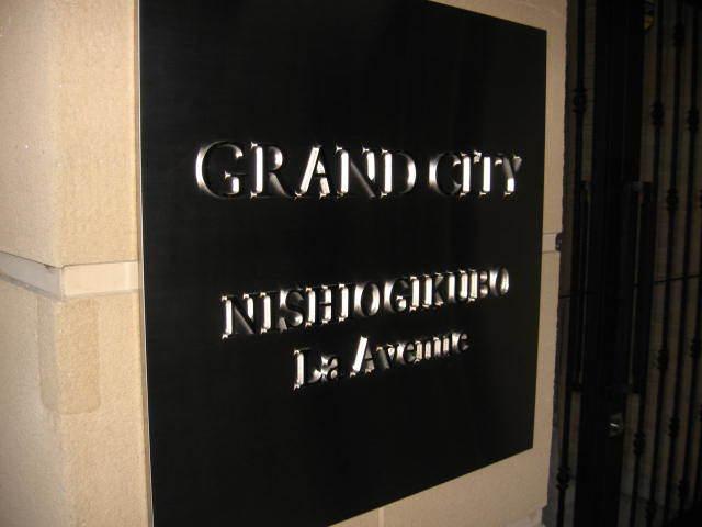 グランシティ西荻窪ラアヴェニューの看板